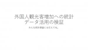 発表資料_吉川