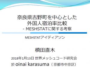 発表資料_槙田